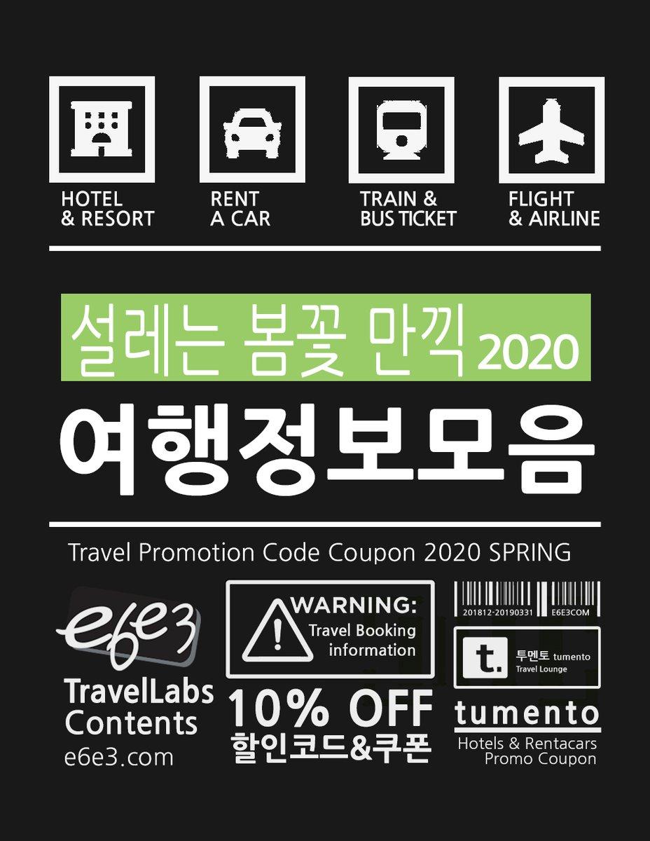 2020년 4월 5월 여행정보 할인코드 쿠폰모음 (호텔예약, 렌터카예약, 기차표예약)