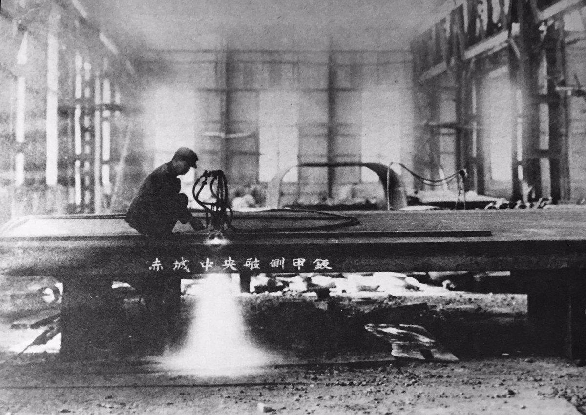 巡洋戦艦「赤城」建造の様子 大正11年3月 呉海軍工廠  「赤城」中央部舷側甲鈑部の加工作業でガス切断を行う様子です。 その後、2月に締結されたばかりのワシントン軍縮条約により、程なく空母への艦種変更が行われたのは御周知の通りです。 当時の建造作業を知る上でも、貴重な一枚と言えますね。 https://t.co/CVEjnideDX