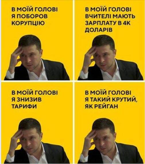Гончарук та Єрмак зустрілися у київському ресторані, - ЗМІ - Цензор.НЕТ 169