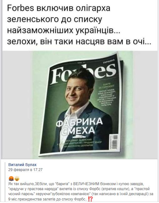 Гончарук та Єрмак зустрілися у київському ресторані, - ЗМІ - Цензор.НЕТ 5323
