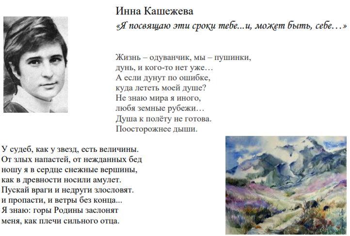 инна кашежева стихи нарьян мар как сделать
