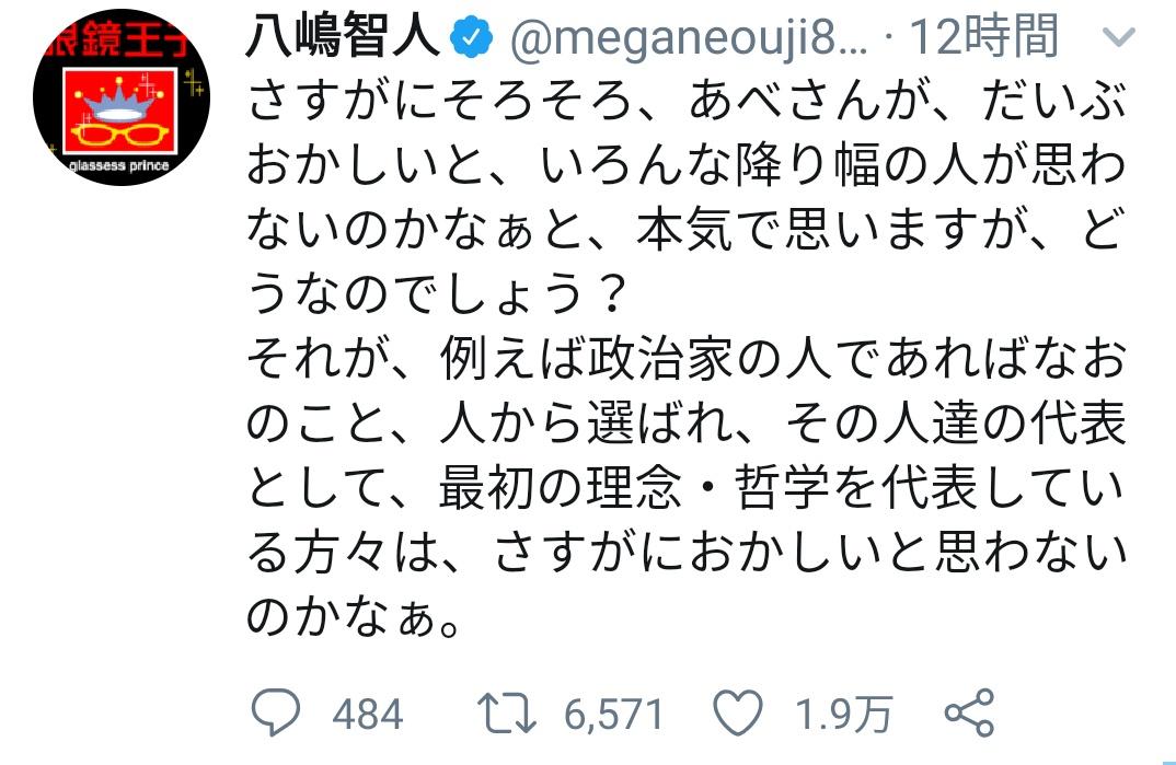八嶋智人「さすがにそろそろ、あべさんが、だいぶおかしいと、いろんな人が思わないのかなぁ」→削除