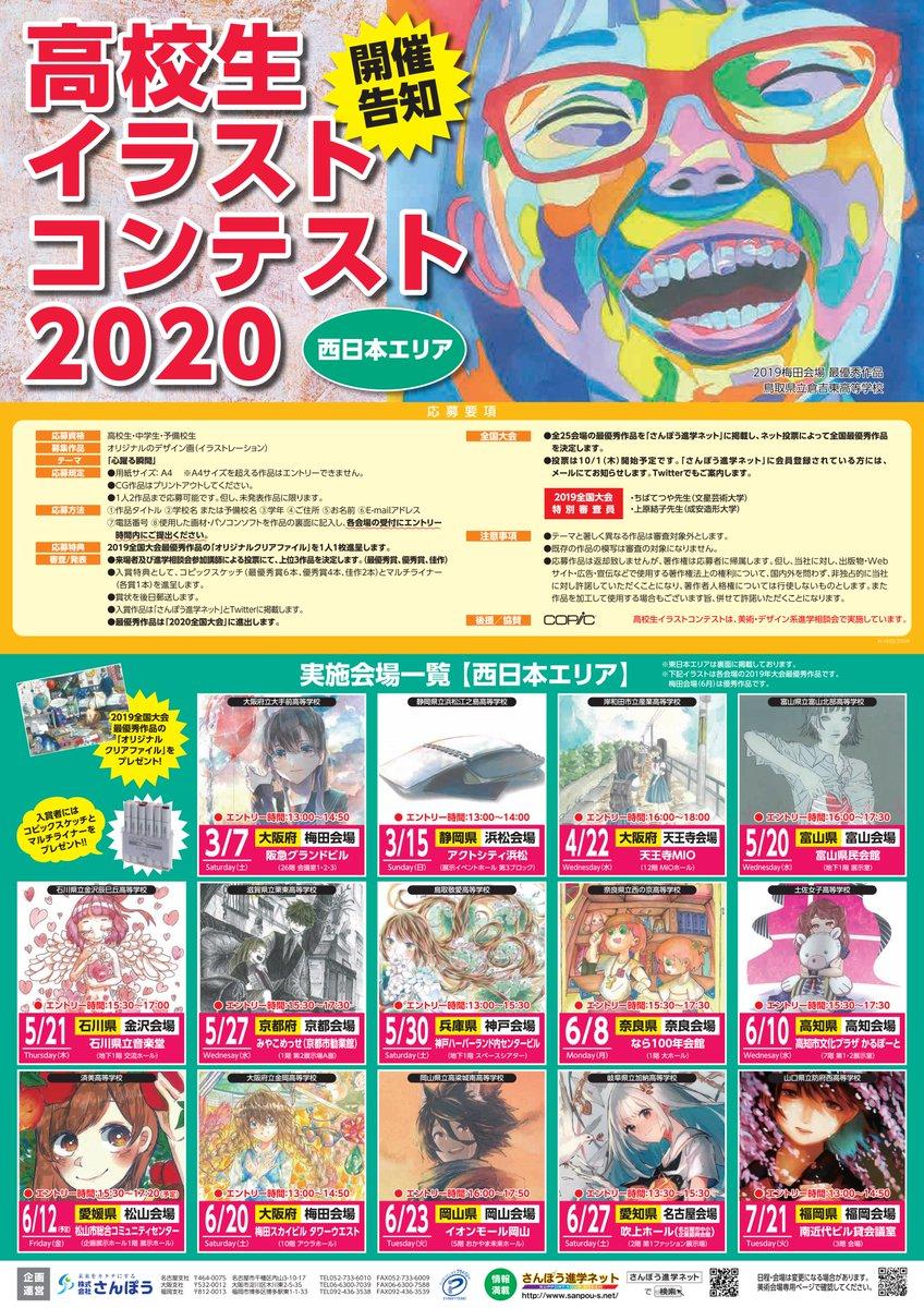 2020 イラスト コンテスト