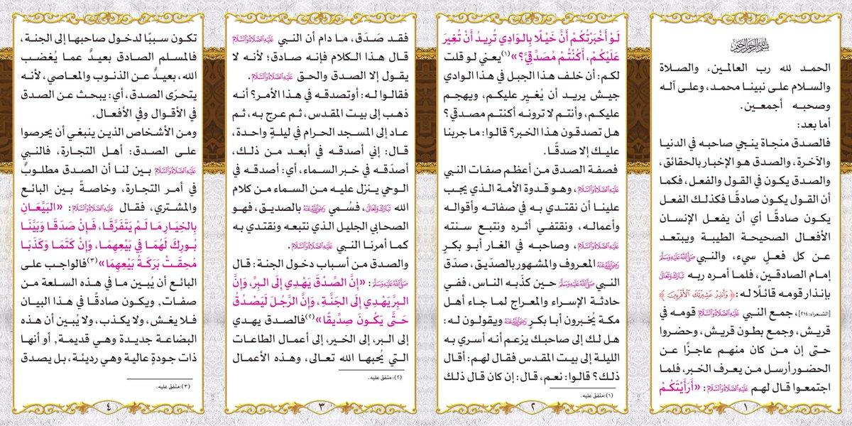 شبكة بينونة On Twitter مطوية الصدق منجاة للشيخ د خالد بن حمد الزعابي الأخلاق الإسلام المجتمع الإمارات مطويات شبكة بينونة للعلوم الشرعية للتحميل Https T Co Cdtrnchz2q Https T Co 8u6p4kfgch