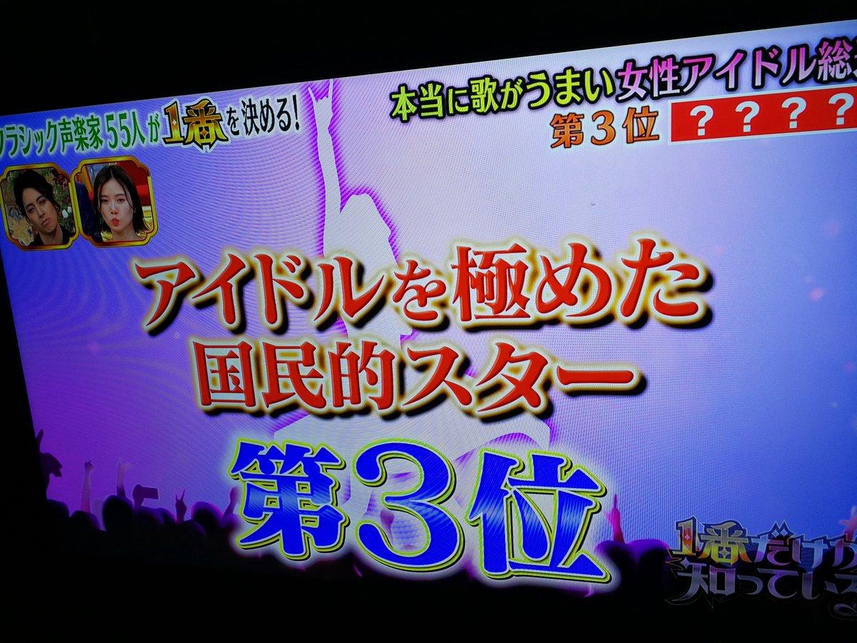 本当に 歌 が うまい 女性 アイドル 総 選挙