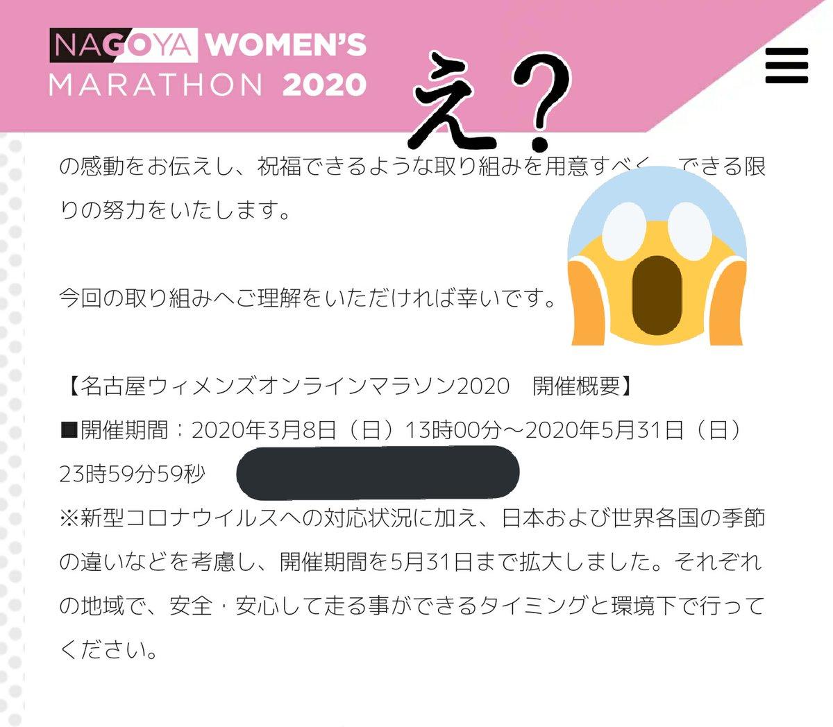 名古屋 ウイメンズ オンライン