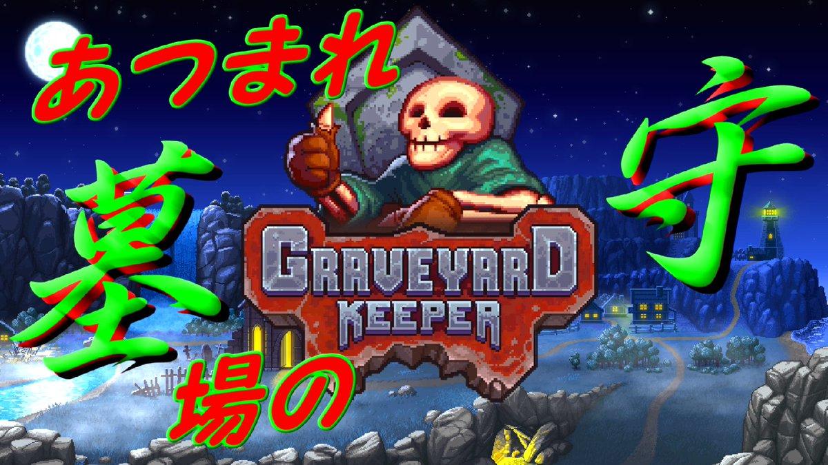 グレイブ ヤード キーパー switch