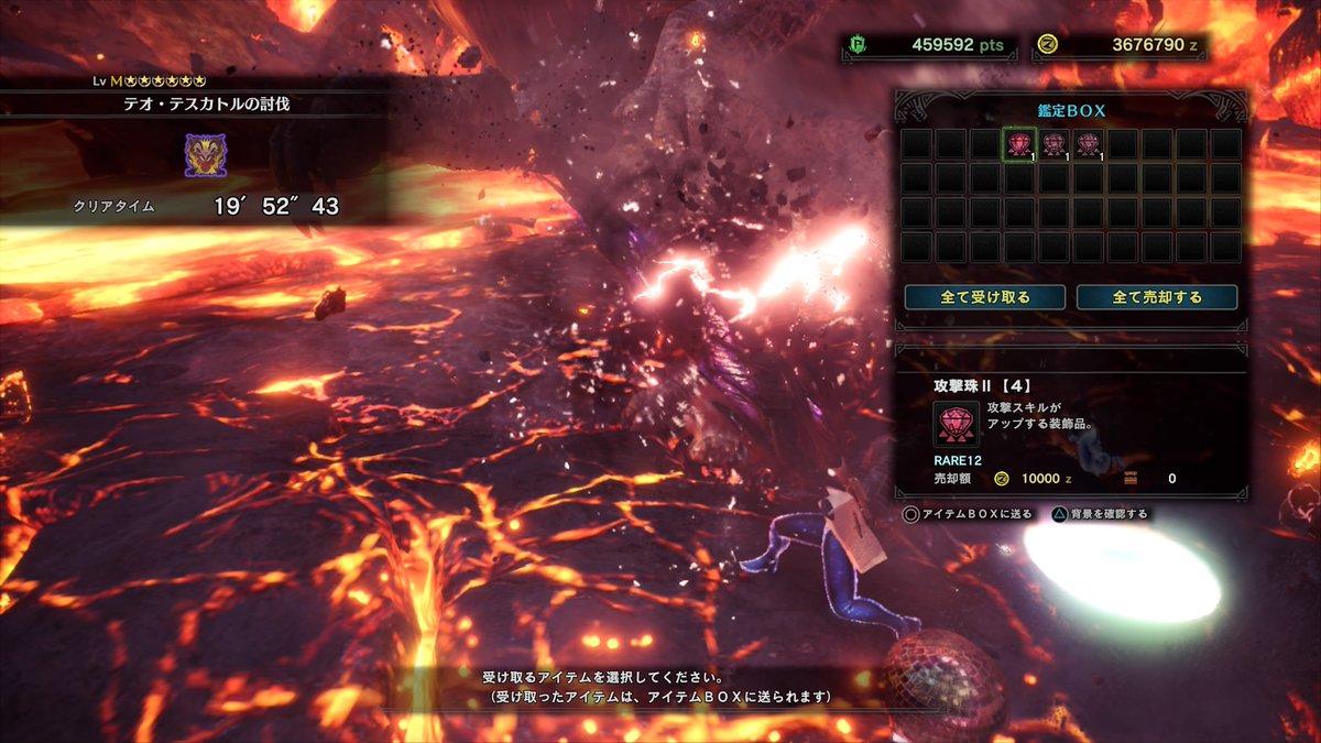 珠 モンハン 2 攻撃 モンハンアイスボーンですが、攻撃珠II出ないって喘いでる人をよく見か