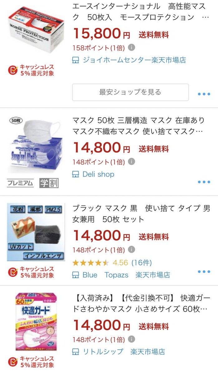 マスク 転売 楽天 楽天にて転売の為に購入したものが、転売目的の為、店側よりキャンセル