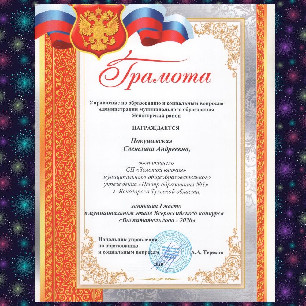 Поздравления победителя конкурса воспитатель года