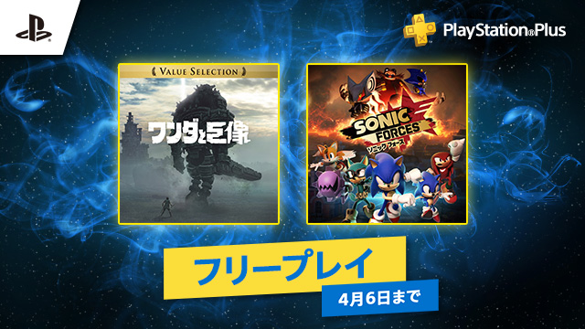 PS Plus フリープレイタイトル 2020年3月