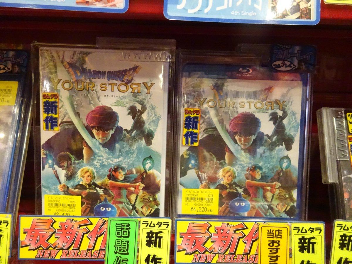 test ツイッターメディア - 【絶賛発売中!!】 「ドラゴンクエスト ユア・ストーリー」Blu-ray &DVD 通常版 入荷しました!  シリーズ初の3DCGアニメーション映画 オススメです! #映画ドラクエ #ドラクエ #DQ https://t.co/wAV6XJowxE