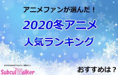 冬 アニメ 再 放送 2020