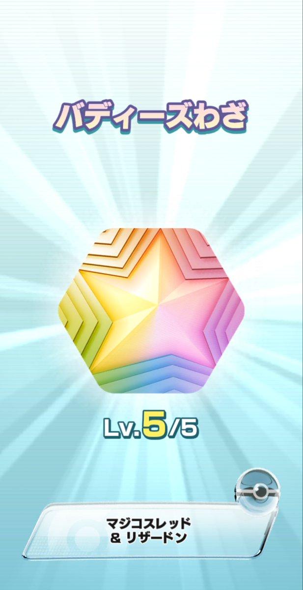 ポケマス最強のレベル5のマジコスレッド&リザードンが猛威を奮うか、挑戦5回目。【生放送】バトルヴィラを攻略する ポケモンマスターズ #20 #ポケマス #PokemonMasters