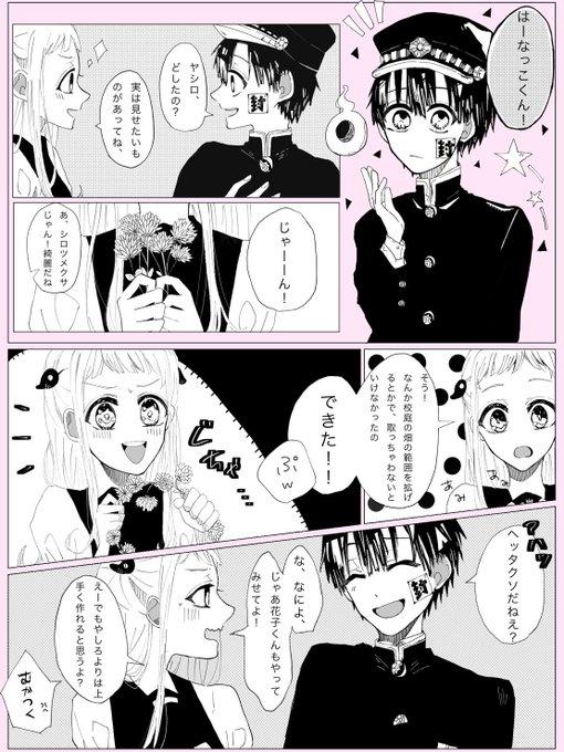 少年 花子 漫画 地獄 くん