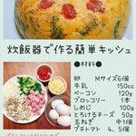 卵大量消費レシピ!あまってたら即これを作るべし!