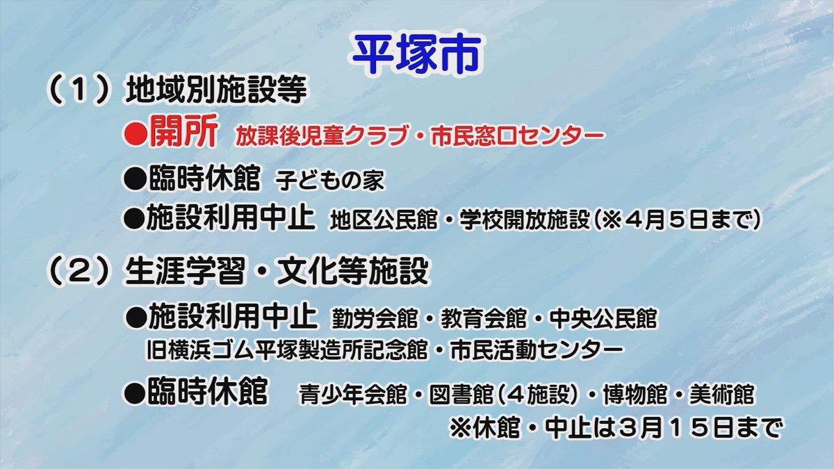 市 中学校 コロナ 平塚
