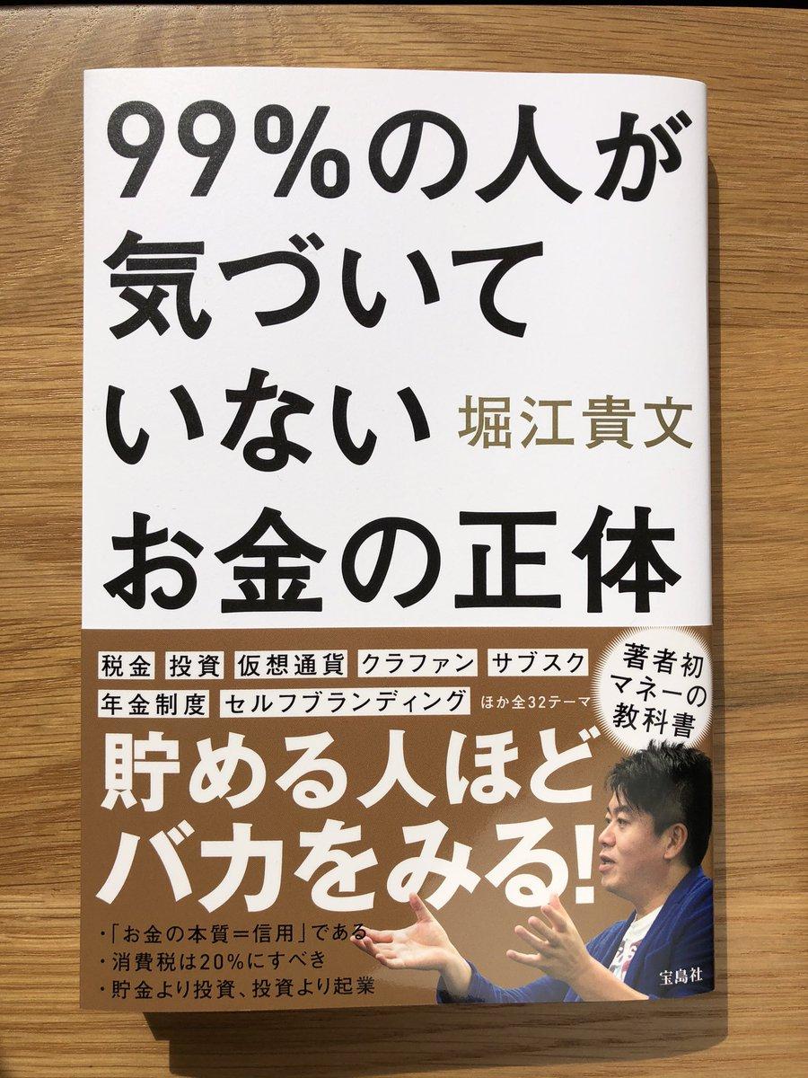 信用さえシェアされていれば、仮想通貨だって1万円札や500円玉と同等の価値をもつ。Tポイントや航空会社のマイルだってそうだ。──堀江貴文 @takapon_jp『99%の人が気づいていないお金の正体』Kindle版▷