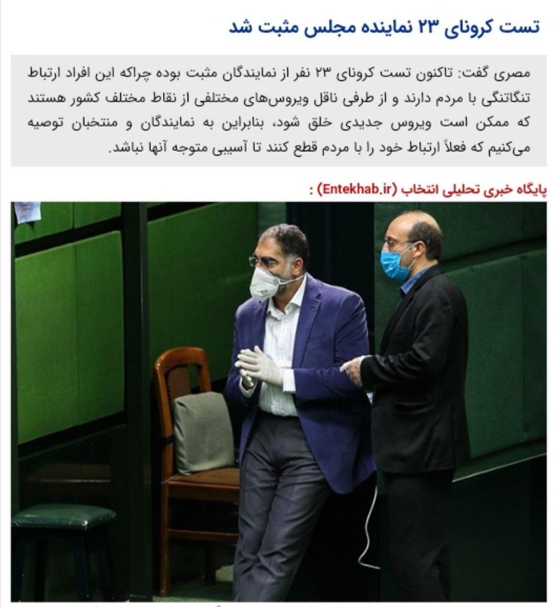 نتيجة بحث الصور عن البرلمان الإيراني كورونا