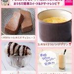 牛乳をたっぷり使用!簡単に作れるスイーツ&ドリンクレシピ4選!