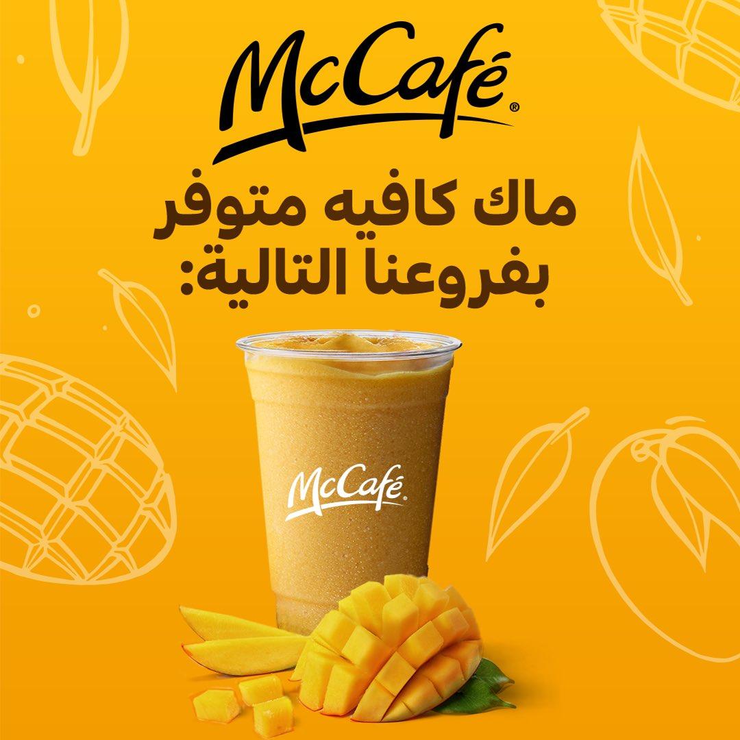 ماك كافيه السعودية الوسطى 5