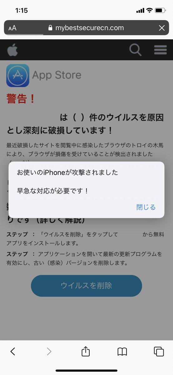 見れ ない iphone avgle