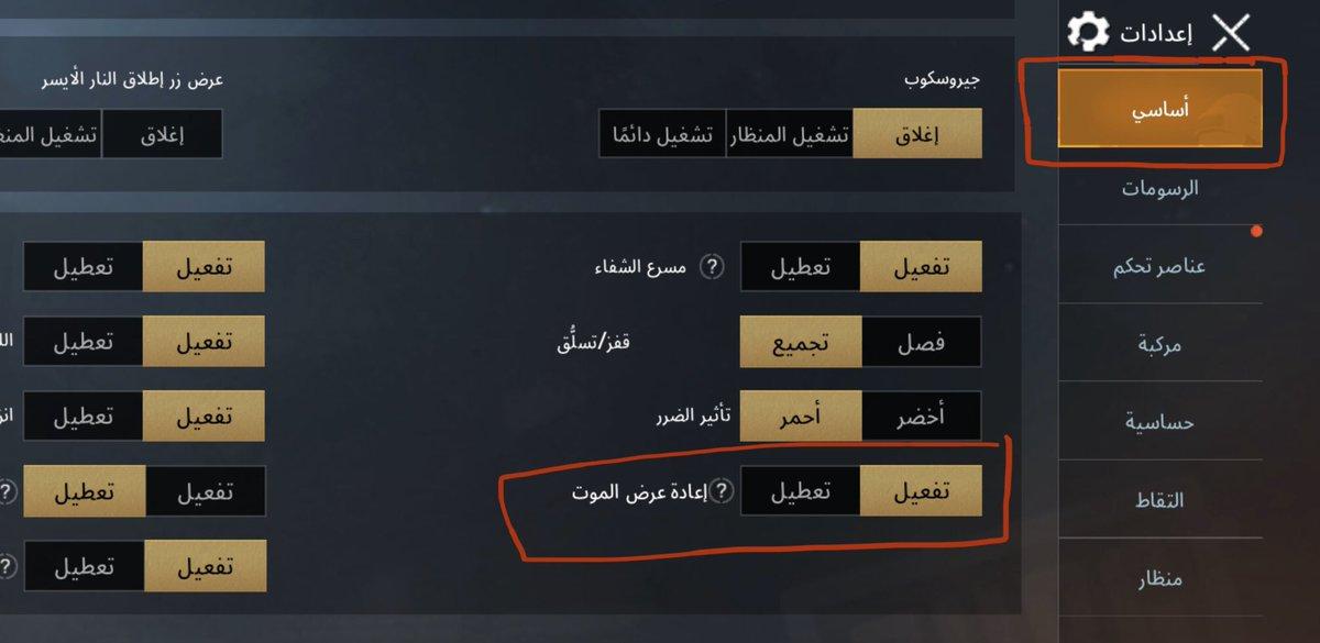 Uzivatel ببجي بالعربية Na Twitteru لتفعيل خيار كاميرا الموت