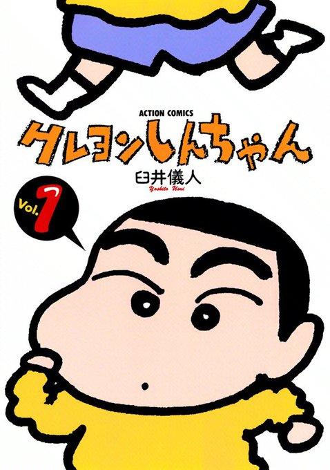 「クレヨンしんちゃん」シリーズ計16冊が無料で読める!【電子書籍】