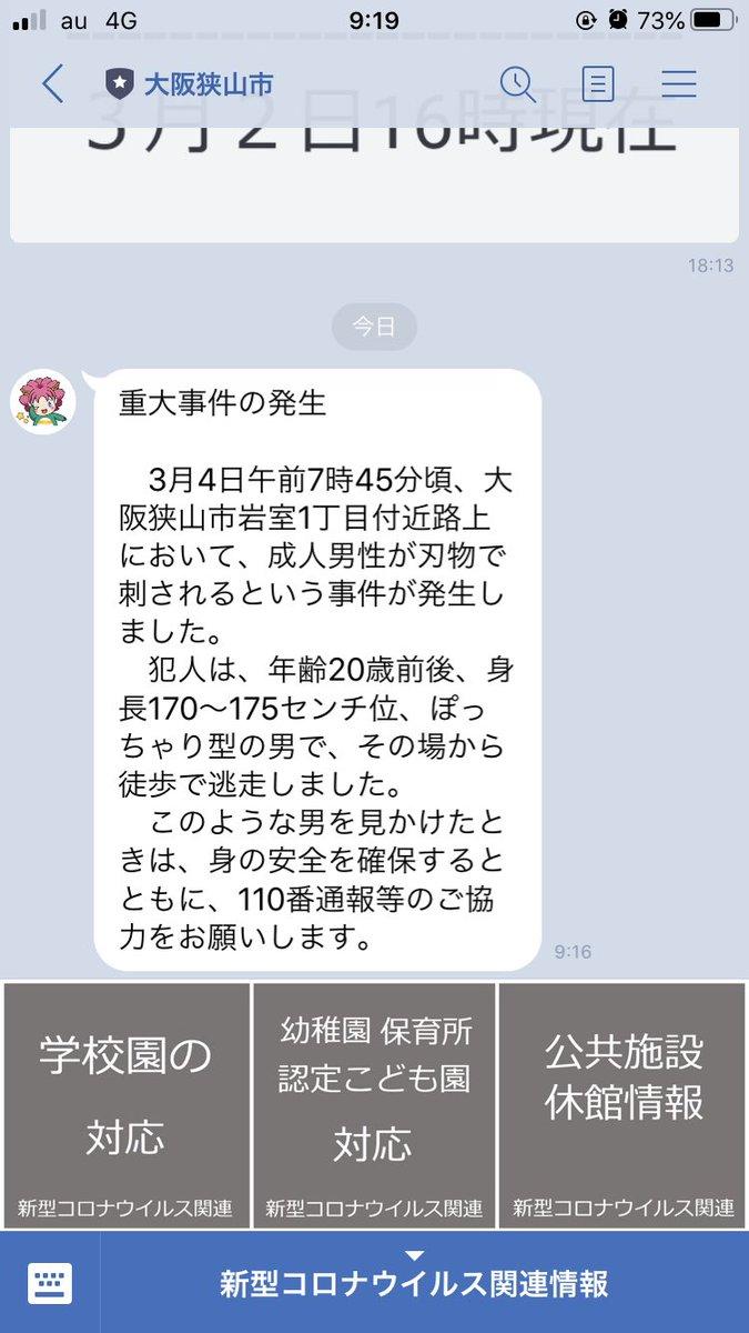 大阪 狭山 市 事件