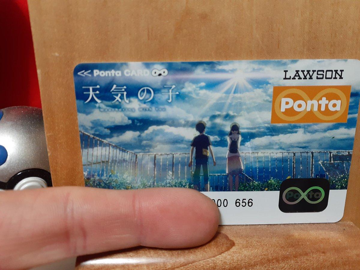 天気 の 子 ponta カード