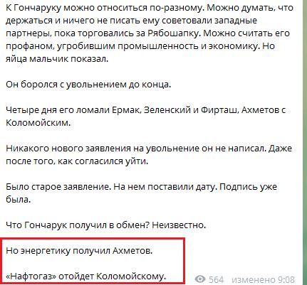 Профільний комітет рекомендував Раді прийняти заяву Гончарука про відставку - Цензор.НЕТ 4937
