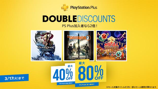 「Double Discount」