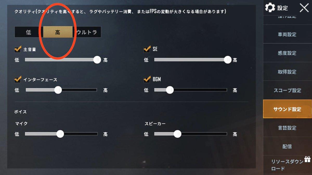 モバイル サウンド 設定 Pubg