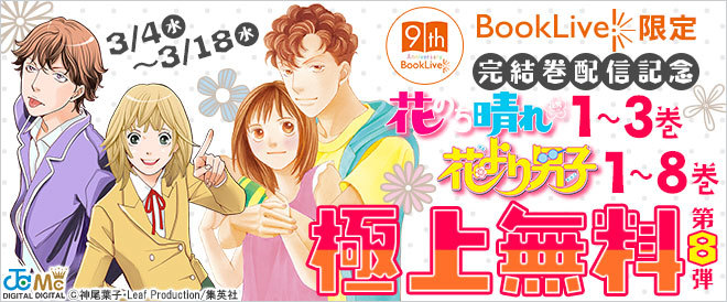 ドラマやアニメにもなった『花より男子』が1~8巻まで無料!