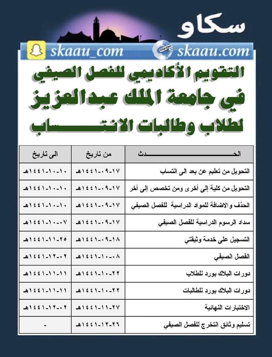 سكاو On Twitter التقويم الأكاديمي للفصل الصيفي في جامعة الملك عبدالعزيز لطلبة الانتساب و التعليم عن بعد سكاو