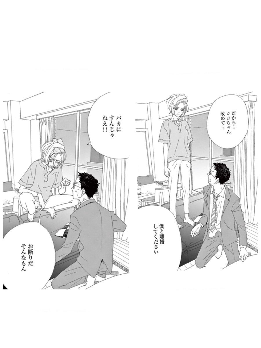 後ハッピーマニアネタバレ4話