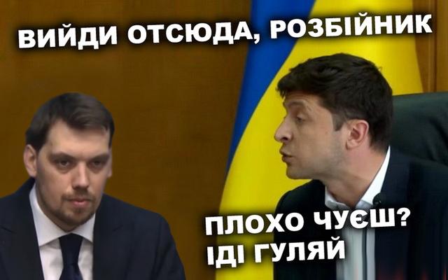 Рада відправила у відставку Кабмін на чолі з Гончаруком - Цензор.НЕТ 7117