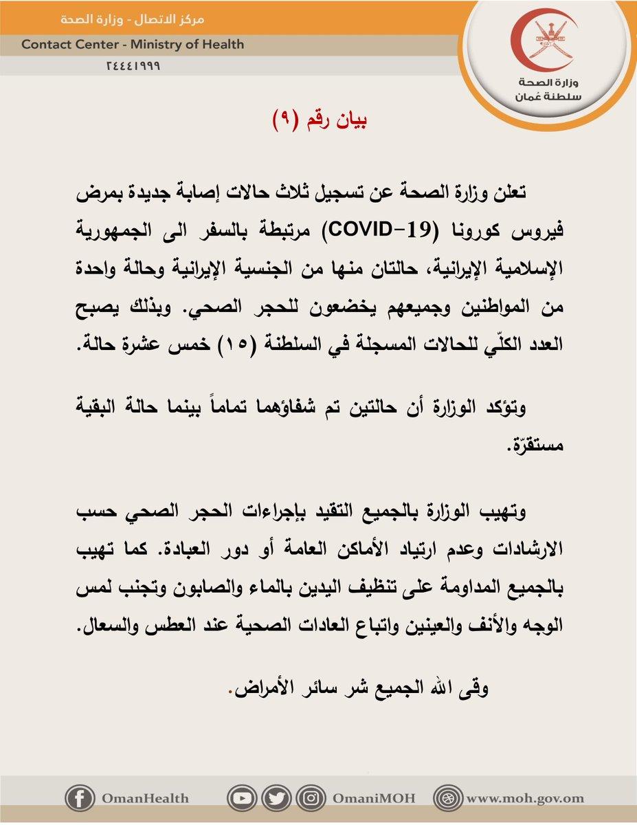 وزارة الصحة ع مان On Twitter بيان رقم 9 فيروس كورونا وزارة الصحة سلطنة عمان