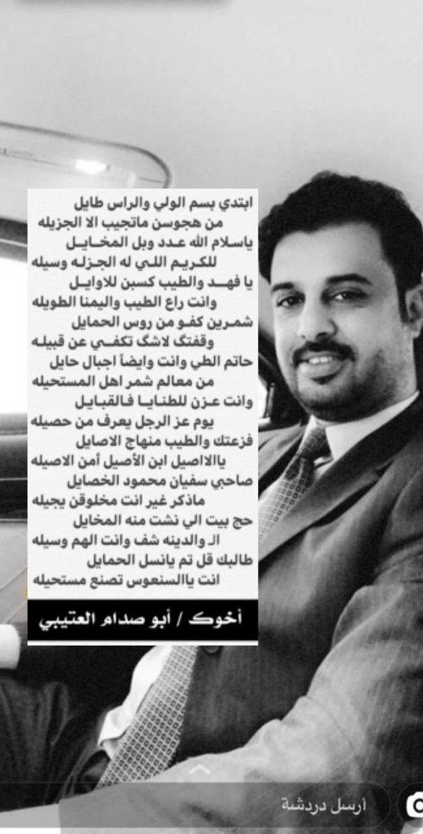 مجموعة صور لل شعر عن ولد العم مدح تويتر
