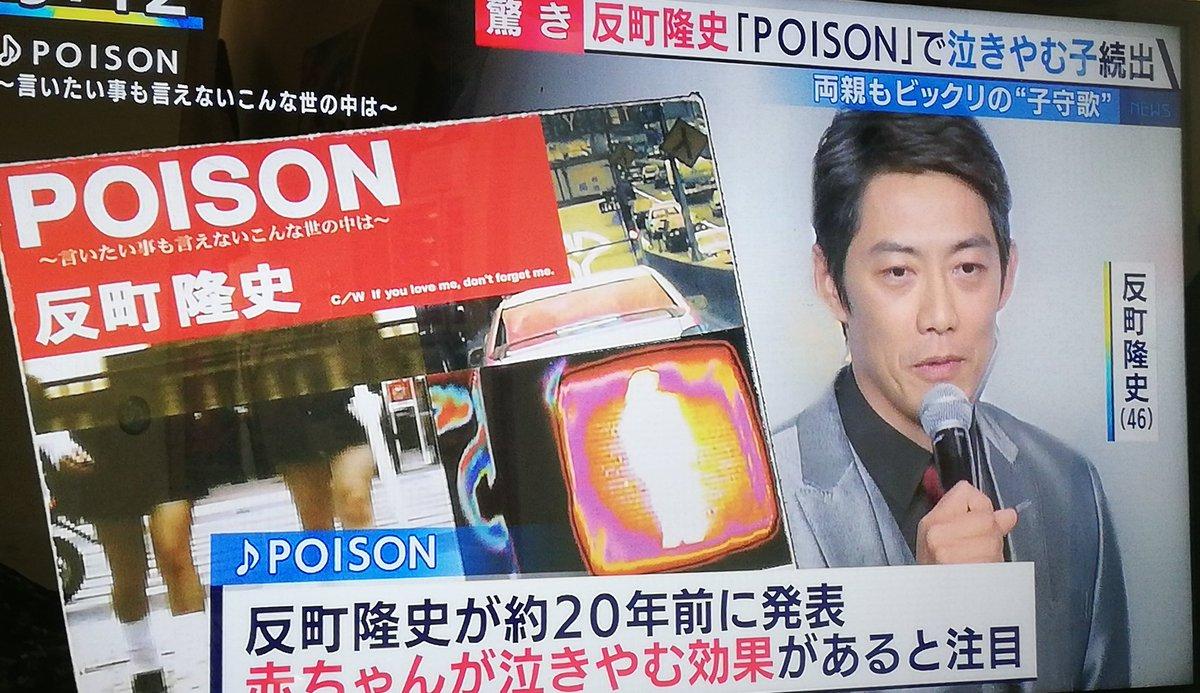 赤ちゃん 反町 隆史 poison