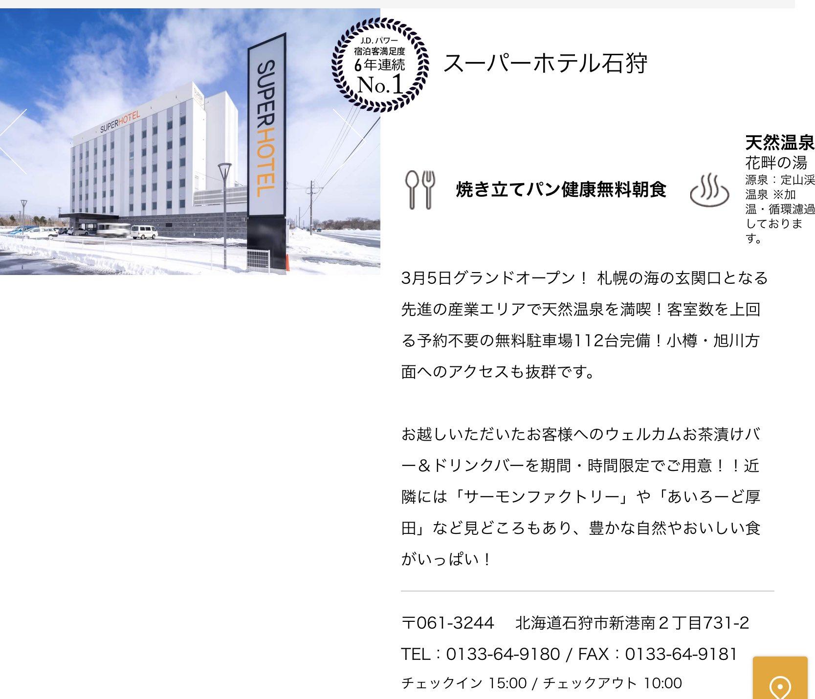 石狩 スーパー ホテル