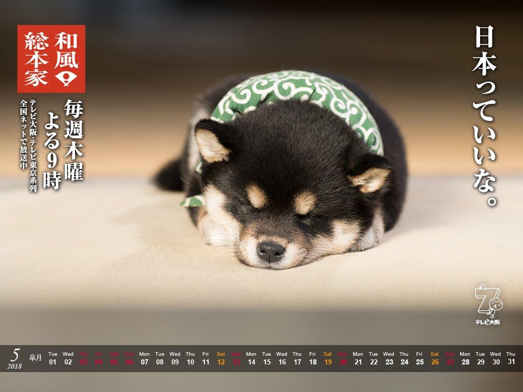 Tweet 和風総本家 3月19日に放送終了 Naver まとめ