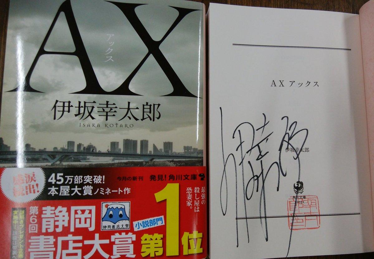 Ax 伊坂 幸太郎