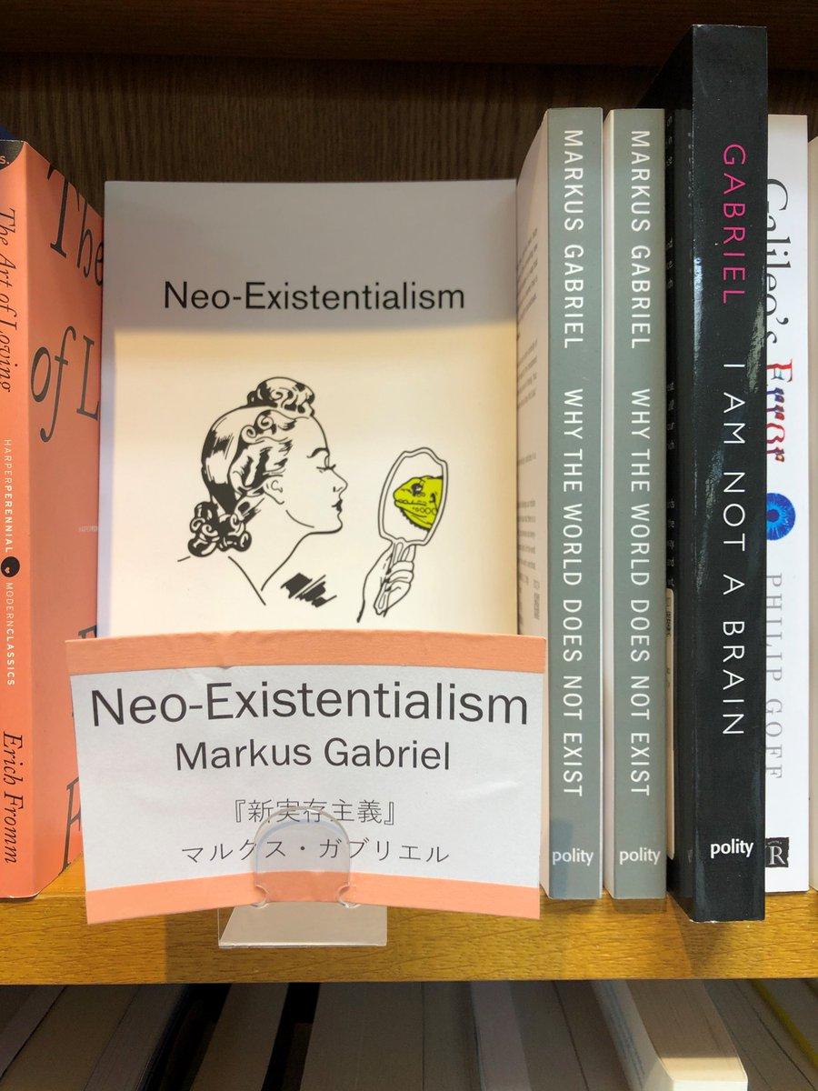 新 実存 主義