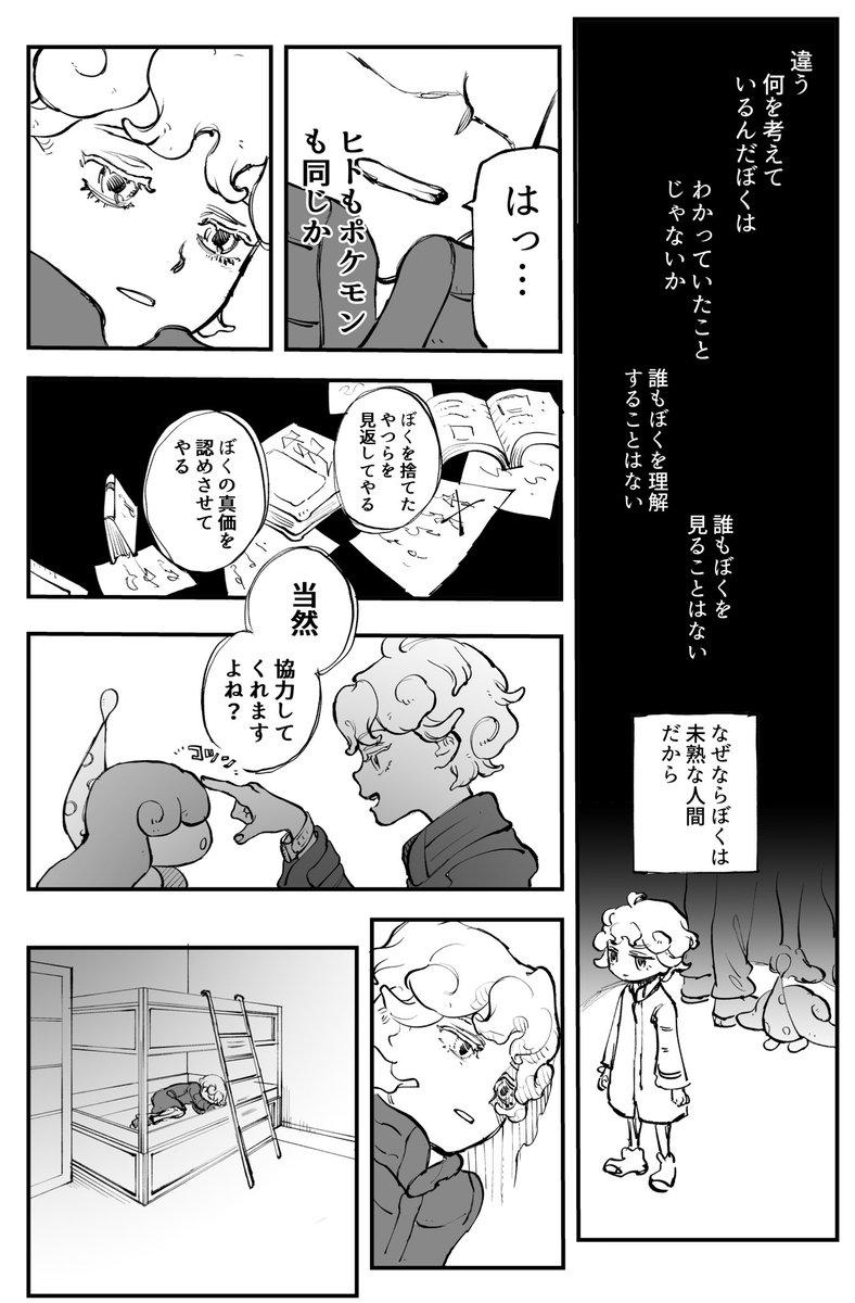 ポケモン剣盾ブリムオン育成論
