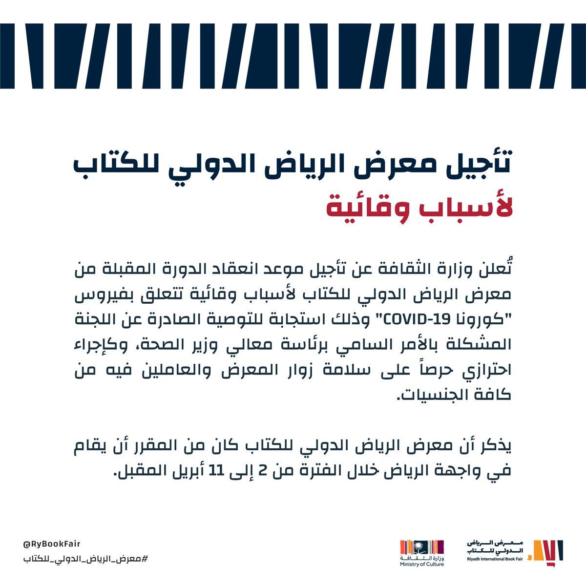 معرض الرياض الدولي للكتاب Rybookfair ট ইট র