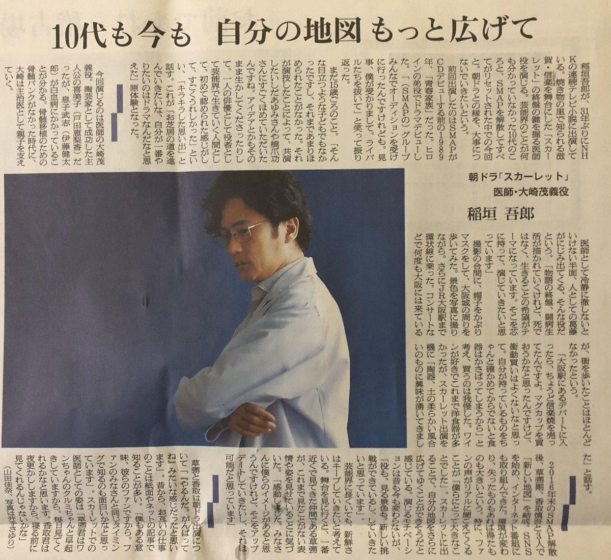 """Red on Twitter: """"あら!ゴロさん! 今日の朝日新聞夕刊に! #こっそり ..."""