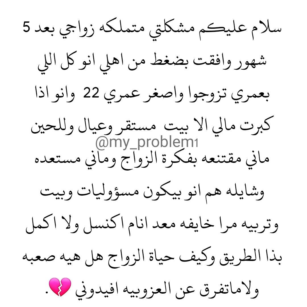 مشكلتي On Twitter مشكلتي متملكه وزواجي بعد 5 شهور وافقت بضغط اهلي حلولكم