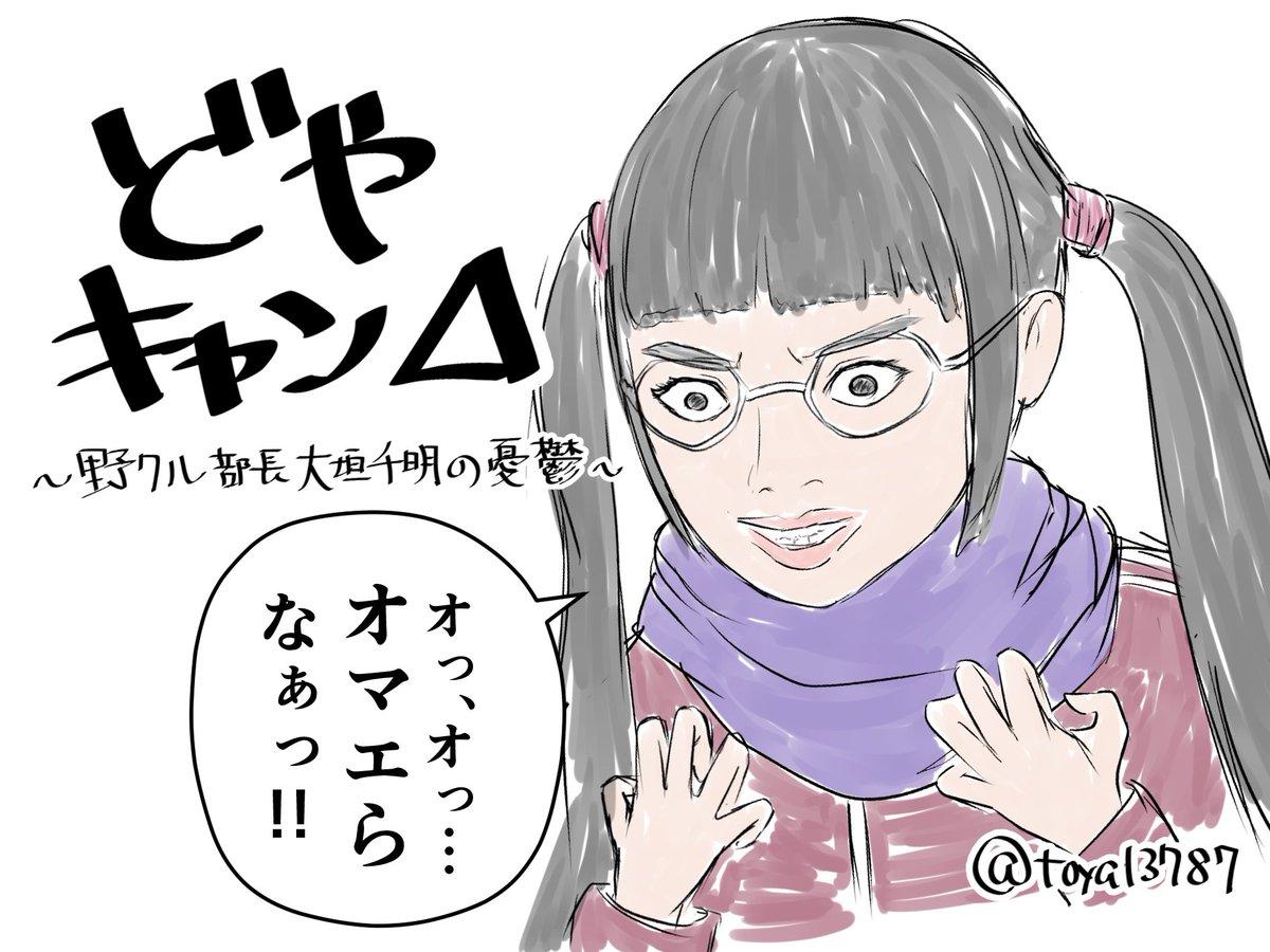 キャン 大垣 実写 ゆる