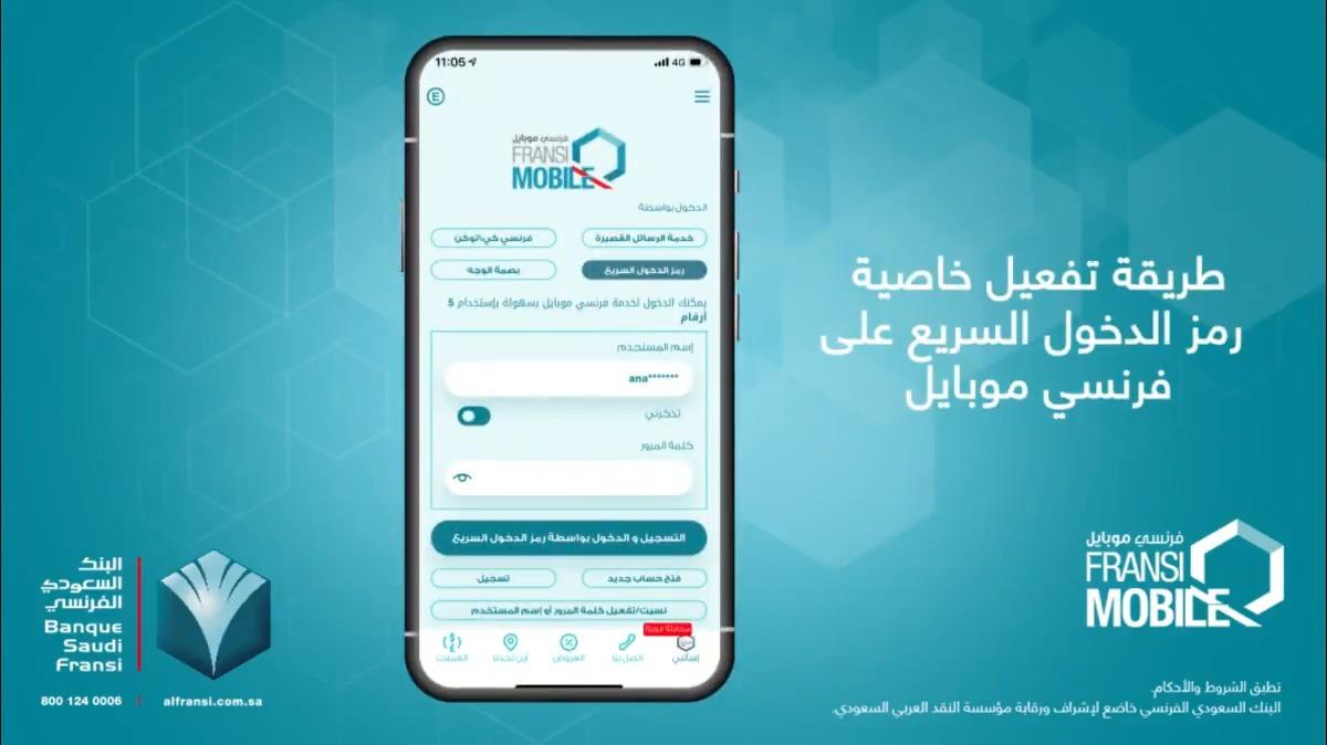 البنك السعودي الفرنسي On Twitter فع ل ميزة رمز الدخول السريع لتطبيق فرنسي موبايل واختصر وقتك بتسجيل الدخول باستخدام 5 أرقام فقط